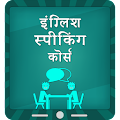 App English Speaking Course APK for Kindle