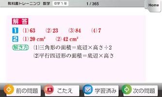 Screenshot of 教科書トレーニング 数学1年 365日の数学トレーニング