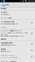 Screenshot of ServersMan 050〜携帯通話料をオトクに!
