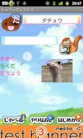 Screenshot of しゃべってしりとり