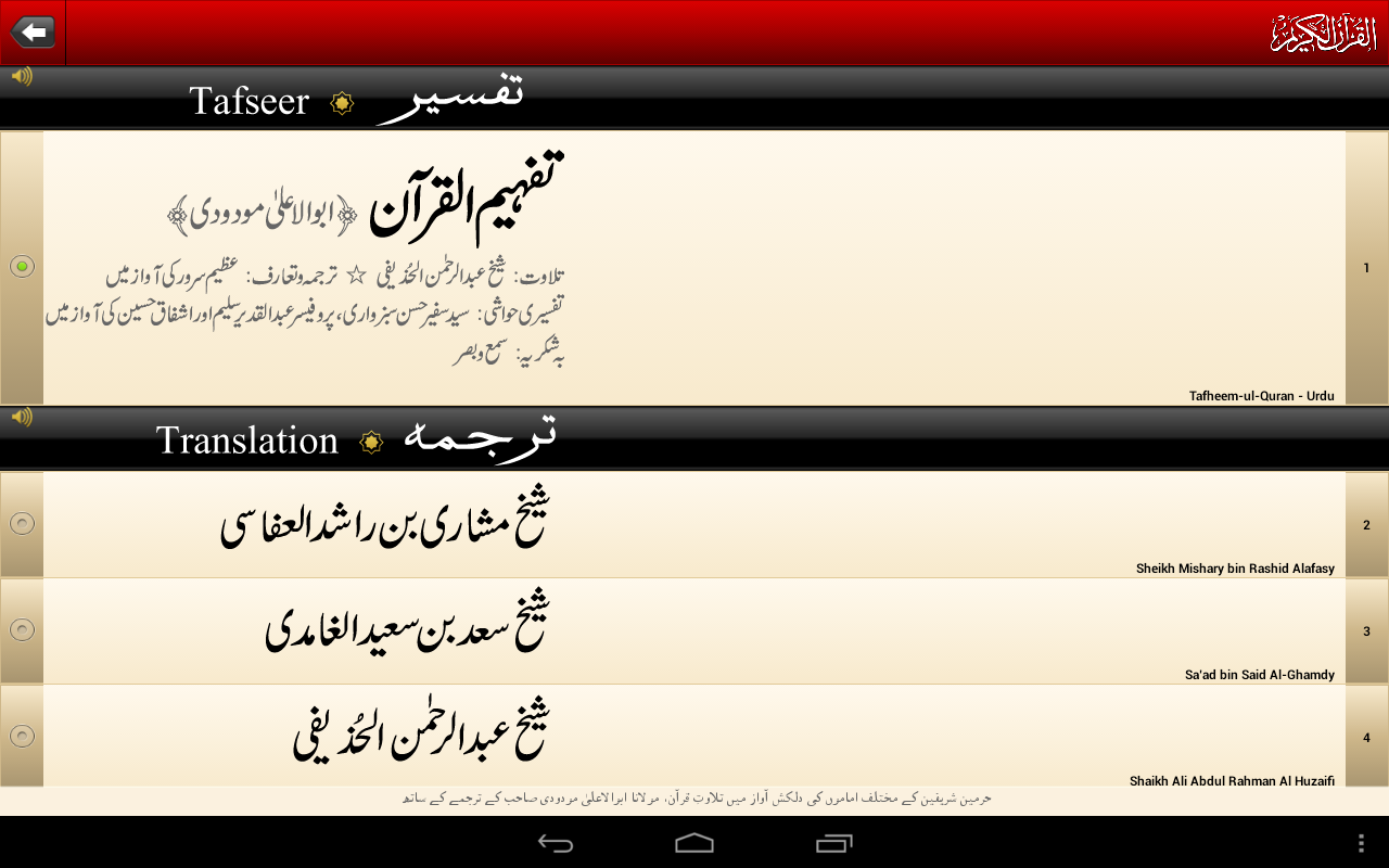 Tafheem-ul-Quran Screenshot 11