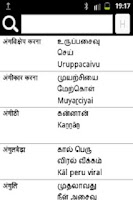 Screenshot of Hindi Tamil Dictionary