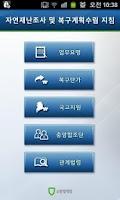 Screenshot of 자연재난조사 및 복구계획수립 지침 (2014년)