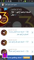 Screenshot of جميع أناشيد فهد مطر
