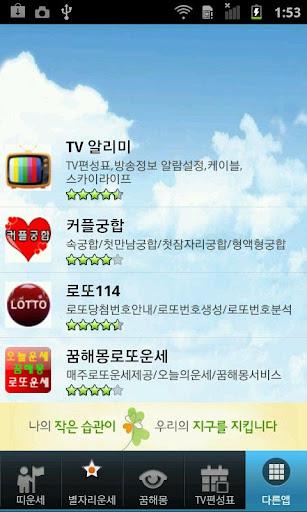 【免費生活App】오늘의운세-띠별운세,별자리운세,꿈해몽,티비tv편성표제공-APP點子