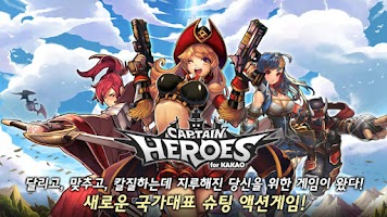Screenshot of 캡틴히어로즈 for Kakao