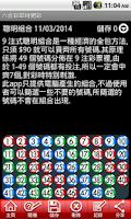 Screenshot of 香港版六合彩Mark Six - 即時開彩(Live!)