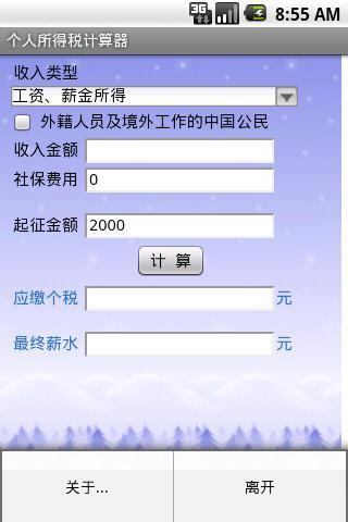 【免費財經App】个税计算器(中国)-APP點子