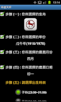 Screenshot of 命運天秤(算命)