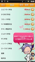 Screenshot of ダイエットノート~キレイの秘密