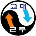 교대근무 일정시간표 icon