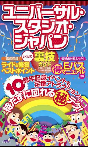 USJよくばり裏技ガイド2011~12