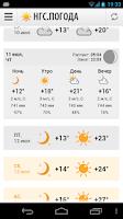 Screenshot of Городские новости, погода
