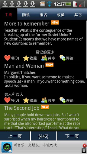 【免費書籍App】轻松英语-APP點子