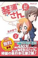 Screenshot of 琴浦さん 2 (無料コミック)