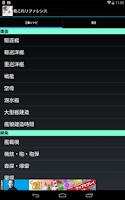 Screenshot of 艦これ版リファレンス