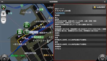 Screenshot of カーナビタイム -圏外も利用可・オービス・渋滞情報・カーナビ
