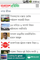 Screenshot of Bangladesh Pratidin