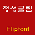 GFHeartfelt ™ Korean Flipfont icon