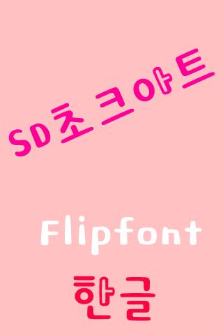 【免費娛樂App】SDChalkart Korean FlipFont-APP點子