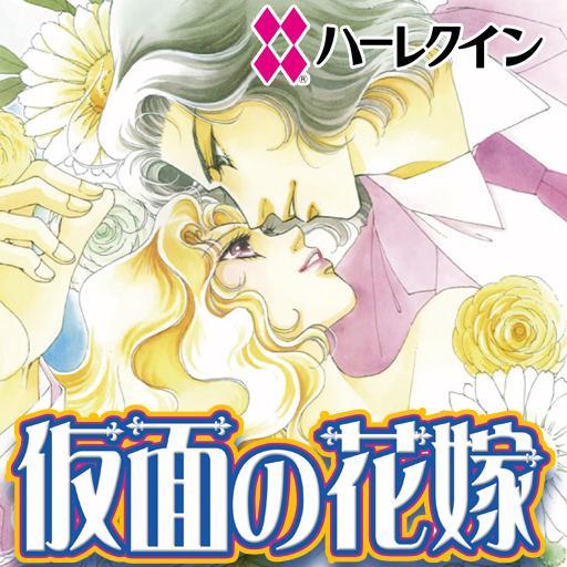 仮面の花嫁1(ハーレクイン) 漫畫 App LOGO-硬是要APP