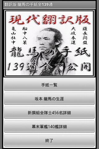 翻訳版:坂本龍馬の手紙139通 その全て