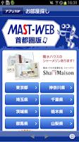 Screenshot of マストの賃貸(積和不動産)