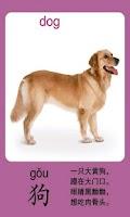 Screenshot of 宝宝识动物