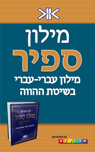 SAPIR Hebrew Dictionary