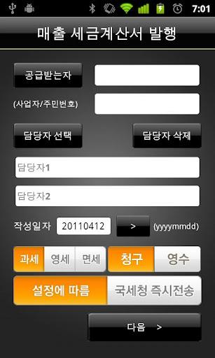 【免費商業App】UniTAX-APP點子
