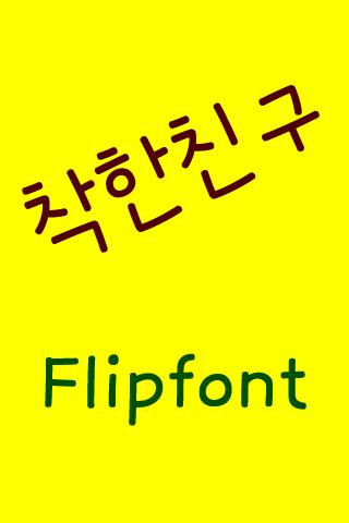 NeoGoodfriend Korean FlipFont