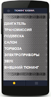 Screenshot of ТЮНИНГ КАЛИНА
