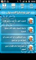 Screenshot of من وصايا الرسول - الشعراوي