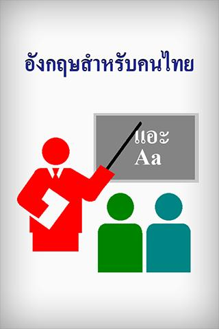 English for Thais 1 free