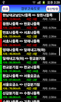 Screenshot of 실시간 교통정보
