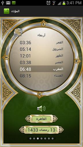 Al-Moazin Prayer Times
