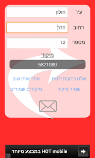 Find Zip Code - screenshot