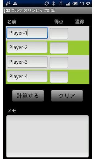 ゴルフ オリンピック計算器