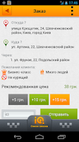Screenshot of IQTaxi Водитель