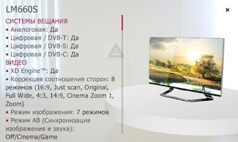 Screenshot of LG TV + AR Guide
