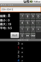 Screenshot of ダイス・2D6