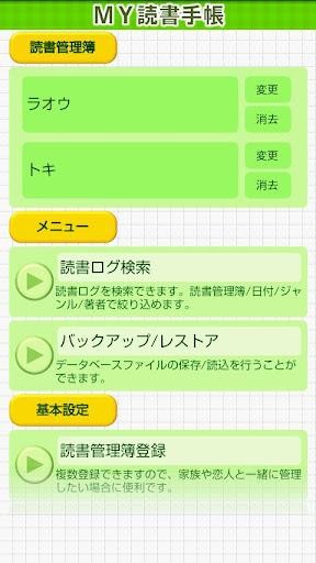 MY読書手帳