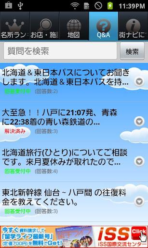 無料旅游Appの八戸ナビ|記事Game