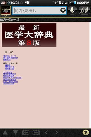 医学大辞典+医学略語コンパクト(医歯薬出版)