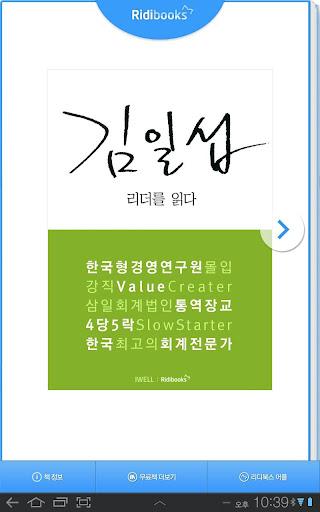 김일섭 - 리더를 읽다 시리즈 무료책