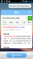 Screenshot of 智能360