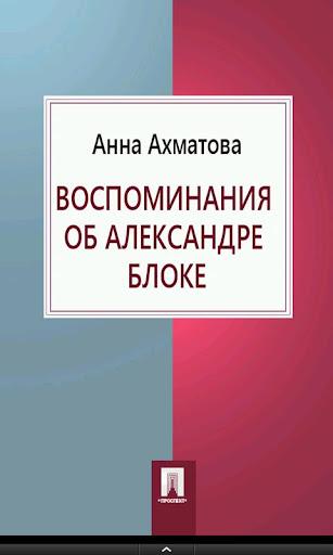 アンナAkhmatova。コレクション。|玩書籍App免費|玩APPs