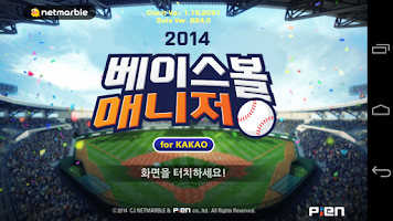 Screenshot of 베이스볼 매니저 2014 for Kakao