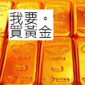 我要買黃金 icon
