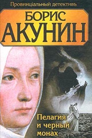 Акунин. Пелагия и черный монах